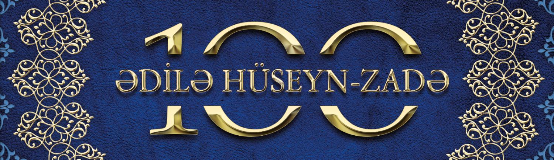 Ədilə Hüseynzadə